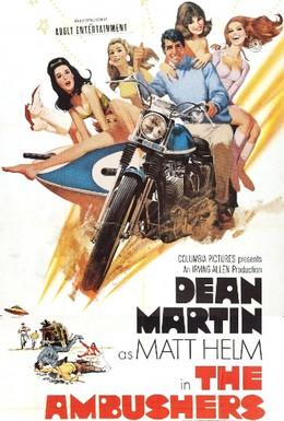 Постер фильма Сидящие в засаде (1967)