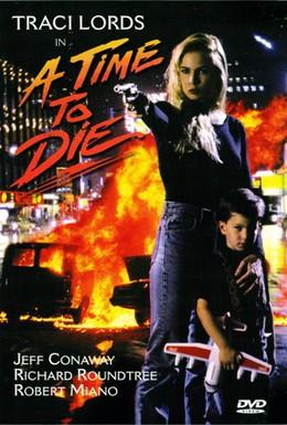 Постер фильма Время умирать (1991)
