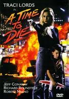 Время умирать (1991)