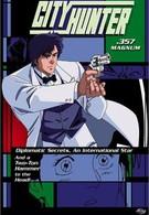 Городской охотник (1989)