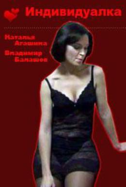 Постер фильма Индивидуалка (2011)