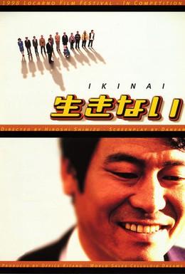 Постер фильма Жизни – нет! (1998)