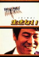 Жизни – нет! (1998)