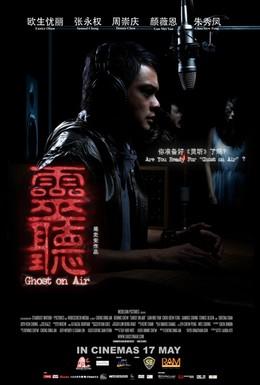 Постер фильма Призрак в эфире (2012)