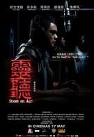 Призрак в эфире (2012)