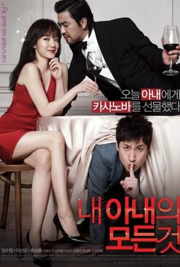 Постер фильма Всё о моей жене (2012)