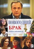 Новогодний брак (2012)