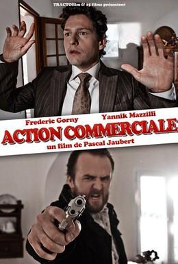 Постер фильма Коммерческий ход (2011)