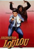 Инспектор-разиня (1980)