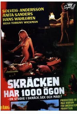 Постер фильма У страха 1000 глаз (1970)