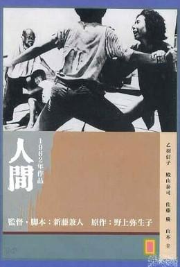 Постер фильма Люди (1962)