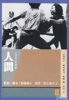 Люди (1962)