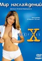 Секс-файлы: Там, где исполняются желания (1998)