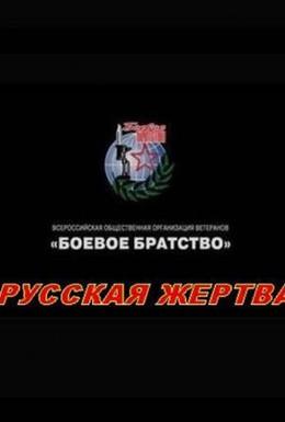 Постер фильма Русская жертва (2008)