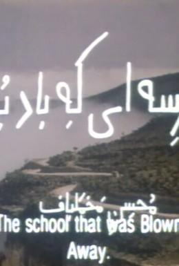 Постер фильма Школа, которую унес ветер (1998)