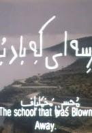 Школа, которую унес ветер (1998)