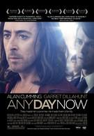 Сейчас или никогда (2012)