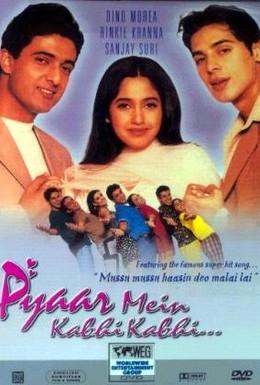 Постер фильма В любви бывает и такое (1999)