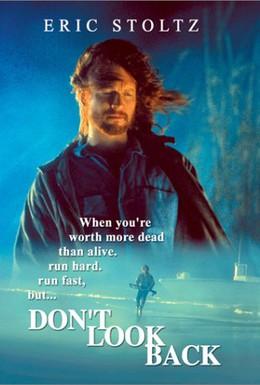 Постер фильма Не оглядывайся (1996)