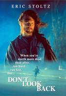 Не оглядывайся (1996)