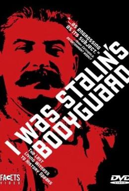 Постер фильма Я служил в охране Сталина, или Опыт документальной мифологии (1989)