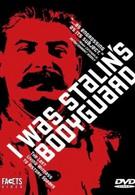 Я служил в охране Сталина, или Опыт документальной мифологии (1989)