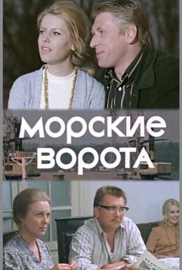 Постер фильма Морские ворота (1974)