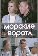 Морские ворота (1974)