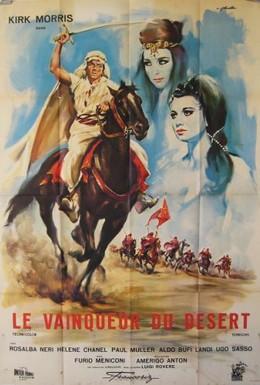 Постер фильма Правитель пустыни (1964)