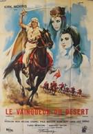 Правитель пустыни (1964)