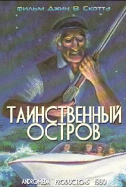 Постер фильма Таинственный остров (1980)
