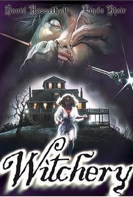 Постер фильма Ведьма (1989)
