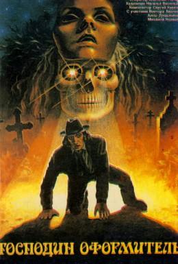 Постер фильма Господин оформитель (1987)
