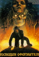 Господин оформитель (1987)
