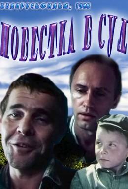 Постер фильма Повестка в суд (1988)