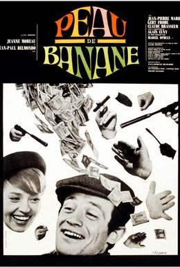 Постер фильма Банановая кожура (1963)