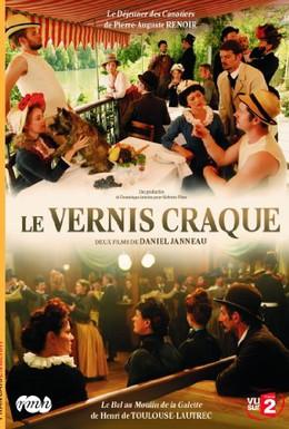 Постер фильма Кракелюры (2011)
