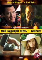 Мой будущий тесть – аферист (2013)