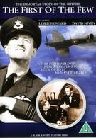 История истребителя Спитфайер (1942)