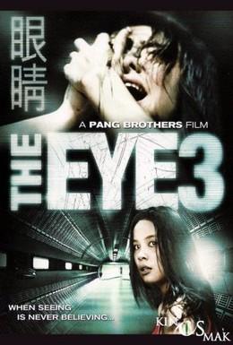 Постер фильма Глаз 3: Бесконечность (2005)