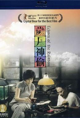 Постер фильма Отражение радуги (2010)