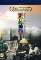 Отражение радуги (2010)