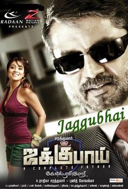 Постер фильма Джаггубхай (2010)
