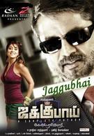 Джаггубхай (2010)