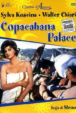 Постер фильма Дворец Копакабана (1962)
