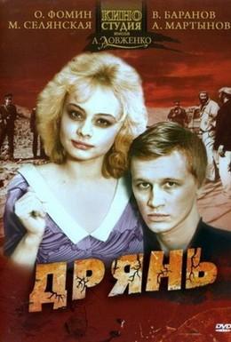 Постер фильма Дрянь (1990)