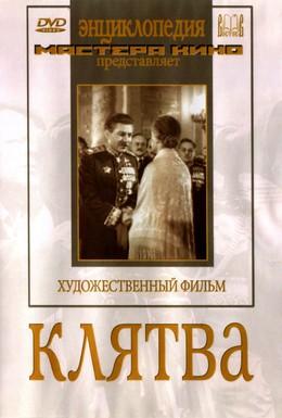 Постер фильма Клятва (1946)