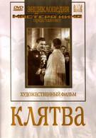 Клятва (1946)