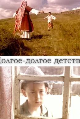 Постер фильма Долгое-долгое детство (2005)
