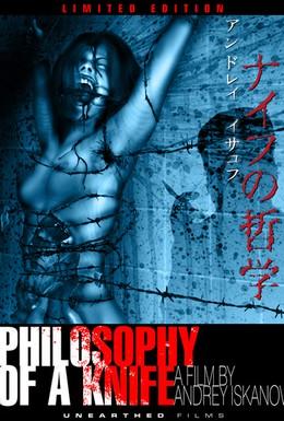 Постер фильма Философия ножа (2008)